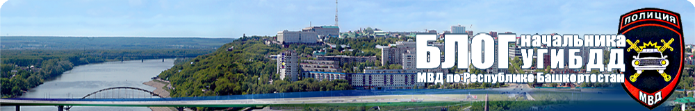 ДТП за 15 августа 2019 года - ГИБДД по Республике Башкортостан и городу Уфа